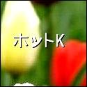 """古い腕時計絵画の""""ホットK"""""""